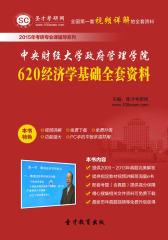 [3D电子书]圣才学习网·2015年中央财经大学政府管理学院620经济学基础全套资料(仅适用PC阅读)