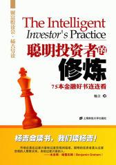 聪明投资者的修炼:75本金融好书连连看