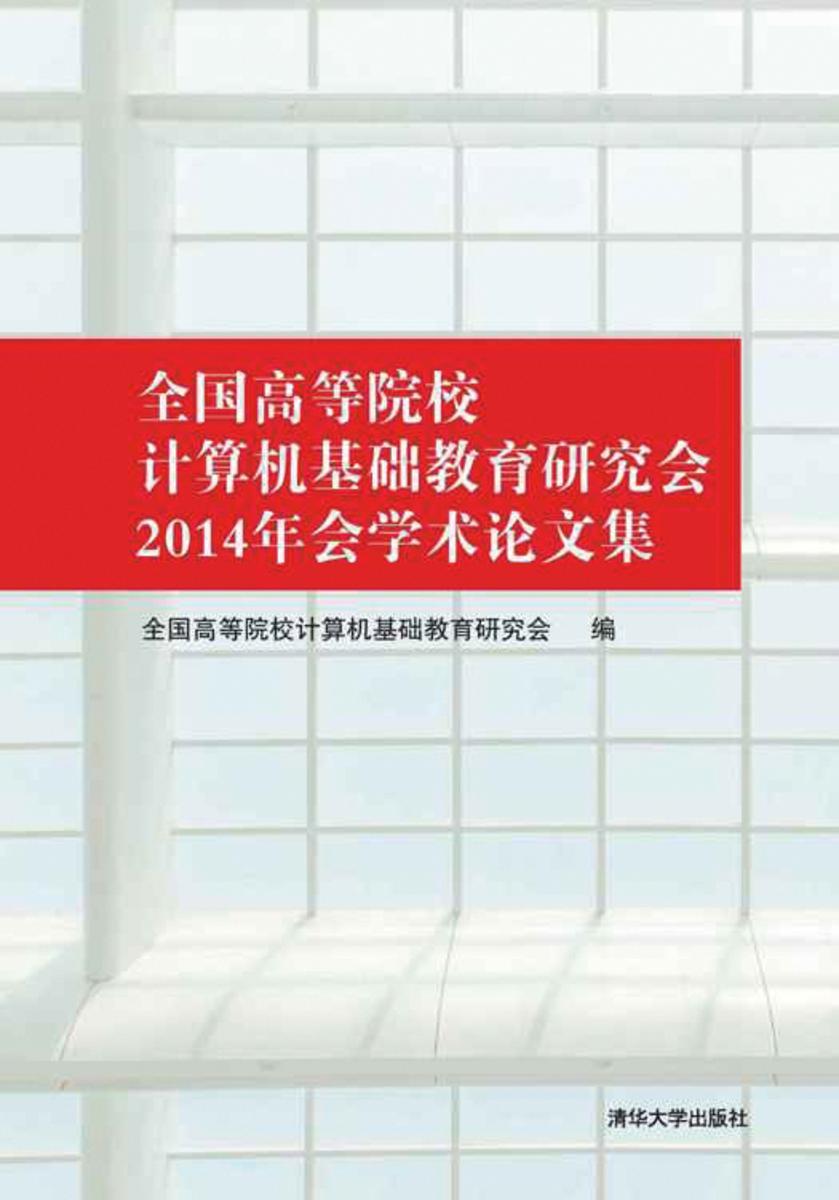 全国高等院校计算机基础教育研究会2014年会学术论文集