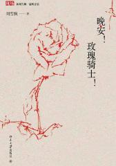 晚安!玫瑰骑士(和刘雪枫一起听音乐)