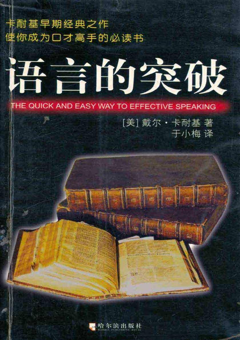 语言的突破(仅适用PC阅读)
