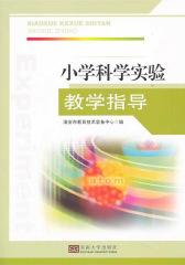 小学科学实验教学指导(仅适用PC阅读)