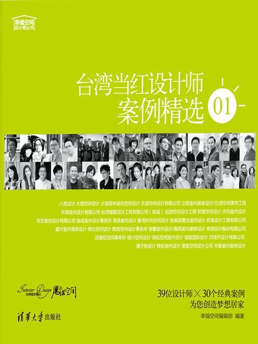 台湾当红设计师案例精选01