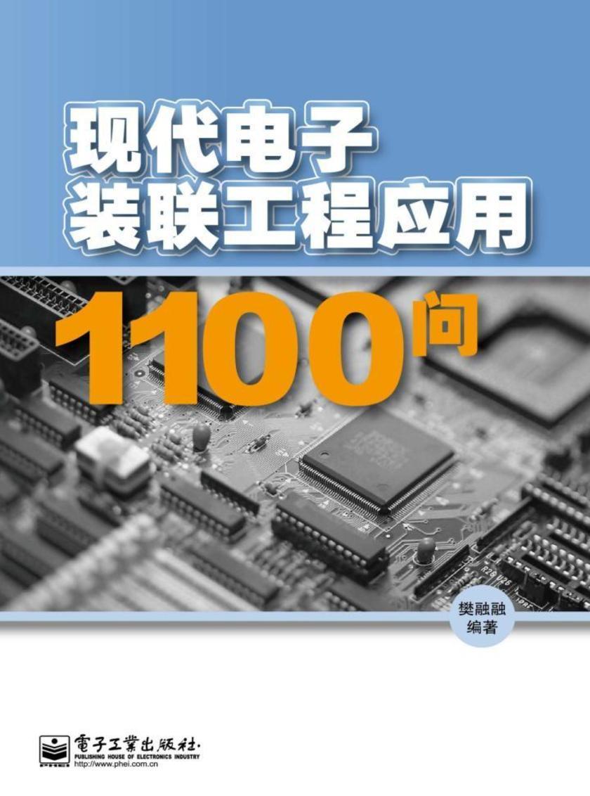 现代电子装联工程应用1100问