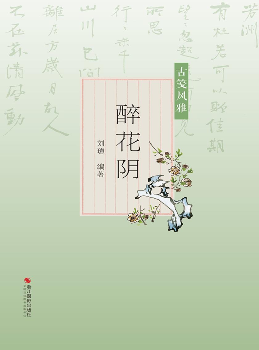 古笺风雅:醉花阴(尺素风雅)