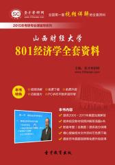 [3D电子书]圣才学习网·2015年山西财经大学801经济学全套资料(仅适用PC阅读)