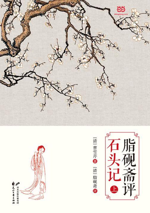 脂砚斋评石头记(上)
