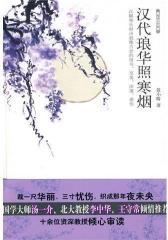汉代琅华照寒烟(试读本)