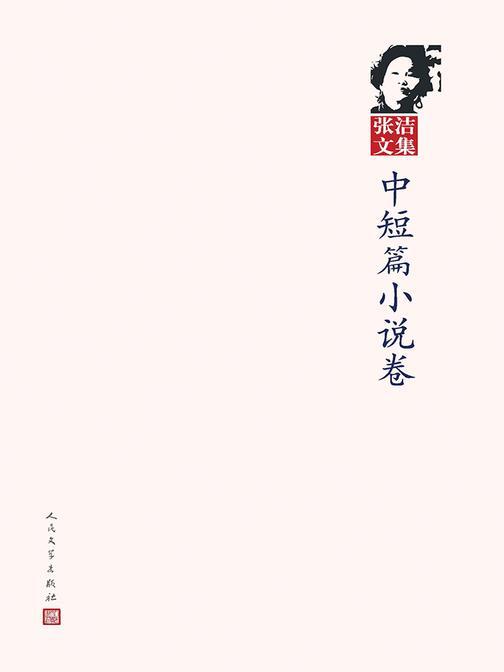中短篇小说卷