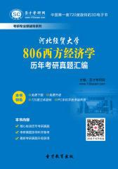 河北经贸大学806西方经济学历年考研真题汇编