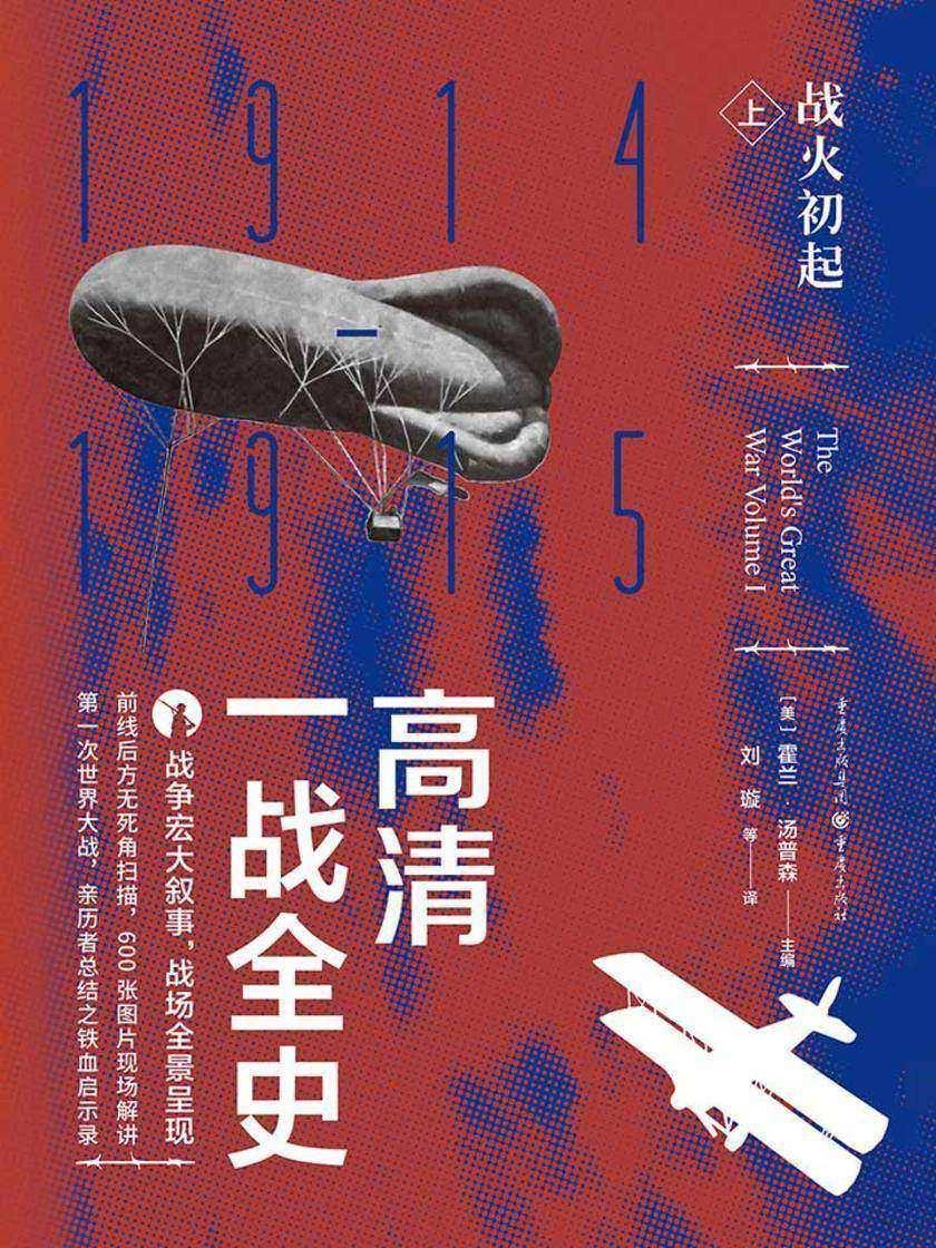 高清一战全史·上·战火初起