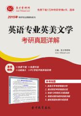 圣才学习网·2015年英语专业英美文学考研真题详解(仅适用PC阅读)