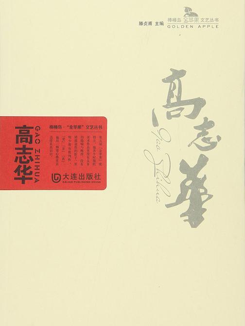 """高志华(棒棰岛·""""金苹果""""文艺丛书)"""