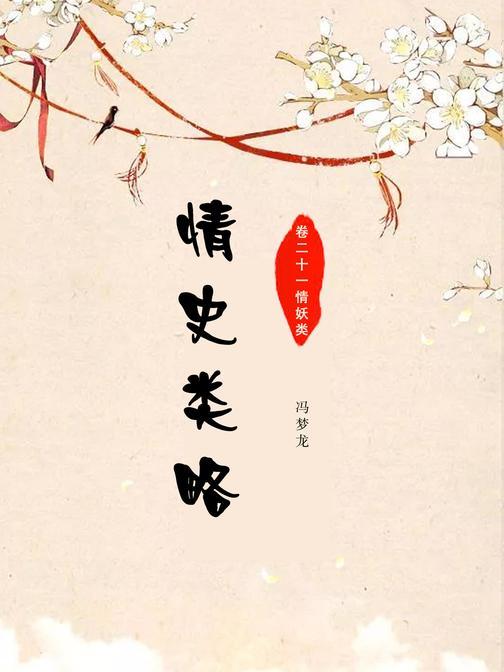 情史类略-卷二十一情妖类