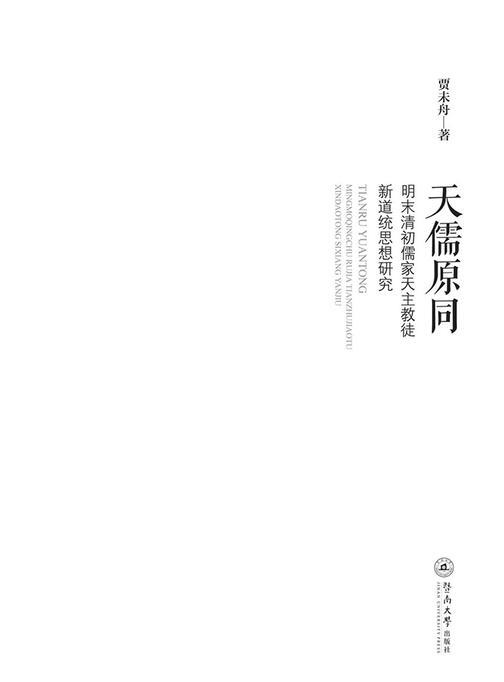 天儒原同—明末清初儒家天主教徒新道统思想研究