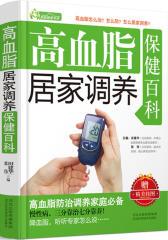 高血脂居家调养保健百科(仅适用PC阅读)