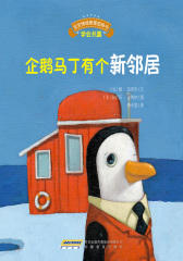 宝宝情绪管理图画书真诚宽容不急躁系列:企鹅马丁有个新邻居