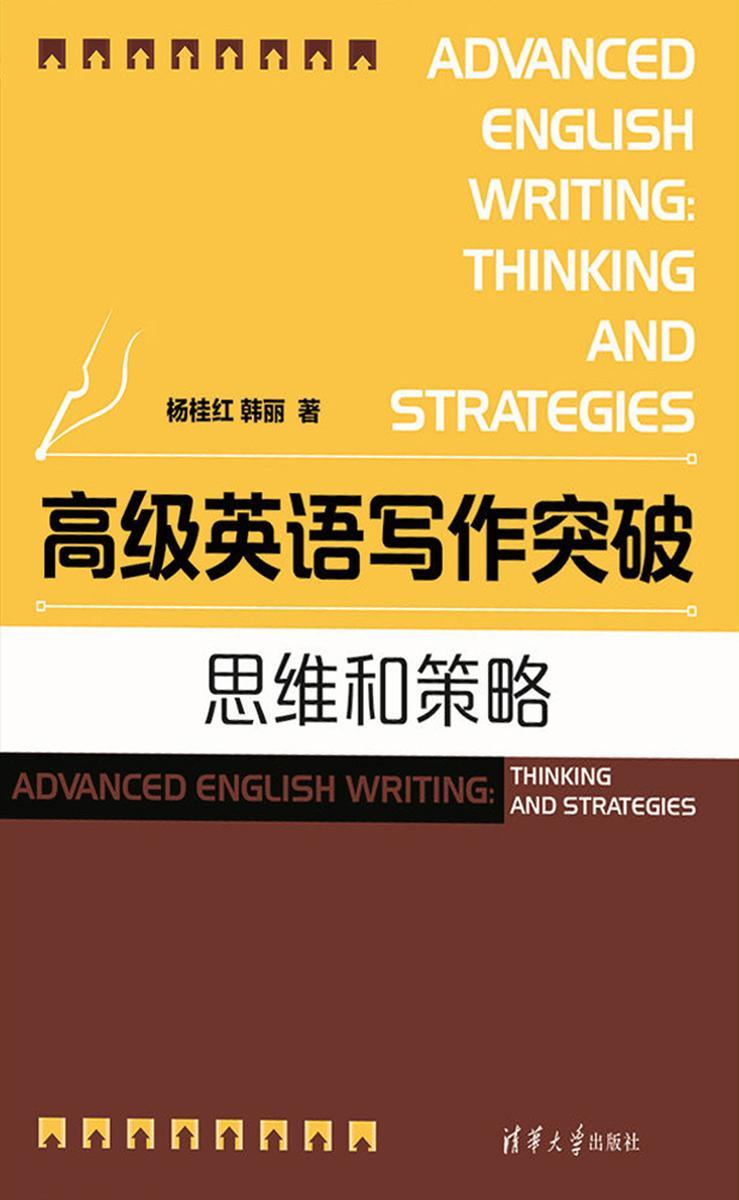 高级英语写作突破:思维和策略