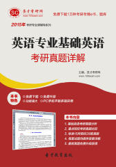 圣才学习网·2015年英语专业基础英语考研真题详解(仅适用PC阅读)