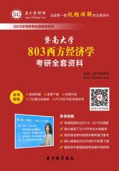[3D电子书]圣才学习网·2015年暨南大学803西方经济学考研全套资料(仅适用PC阅读)