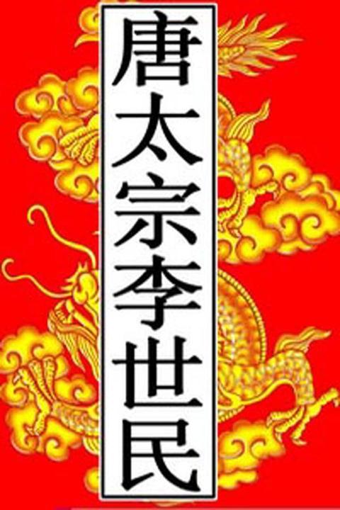 唐-太宗李世民