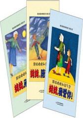 超级姥姥和淘气包系列(3册每套)(试读本)