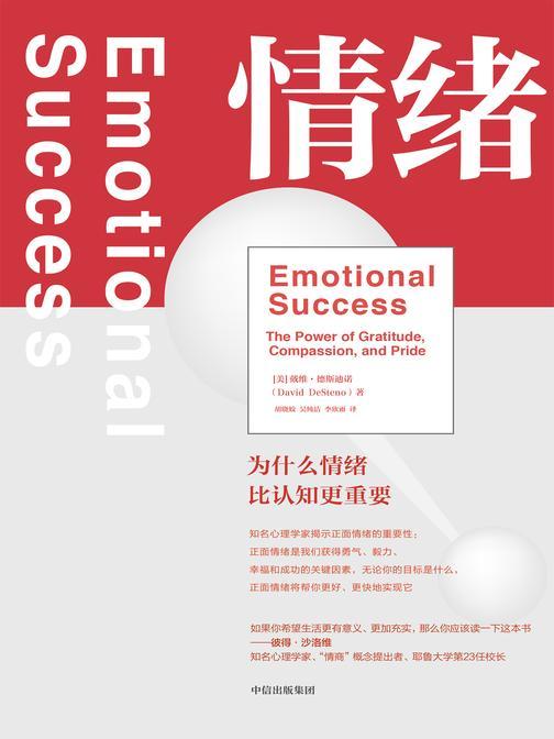 情绪:为什么情绪比认知更重要