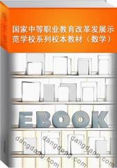 国家中等职业教育改革发展示范学校系列校本教材(数学)(仅适用PC阅读)
