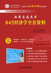 [3D电子书]圣才学习网·2015年西安交通大学845经济学全套资料(仅适用PC阅读)