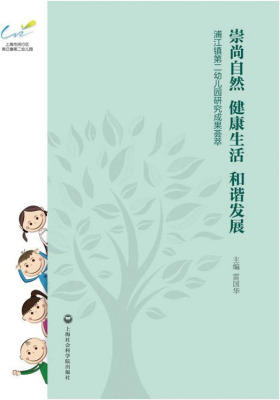 崇尚自然 健康生活 和谐发展———浦江镇第二幼儿园研究成果荟萃