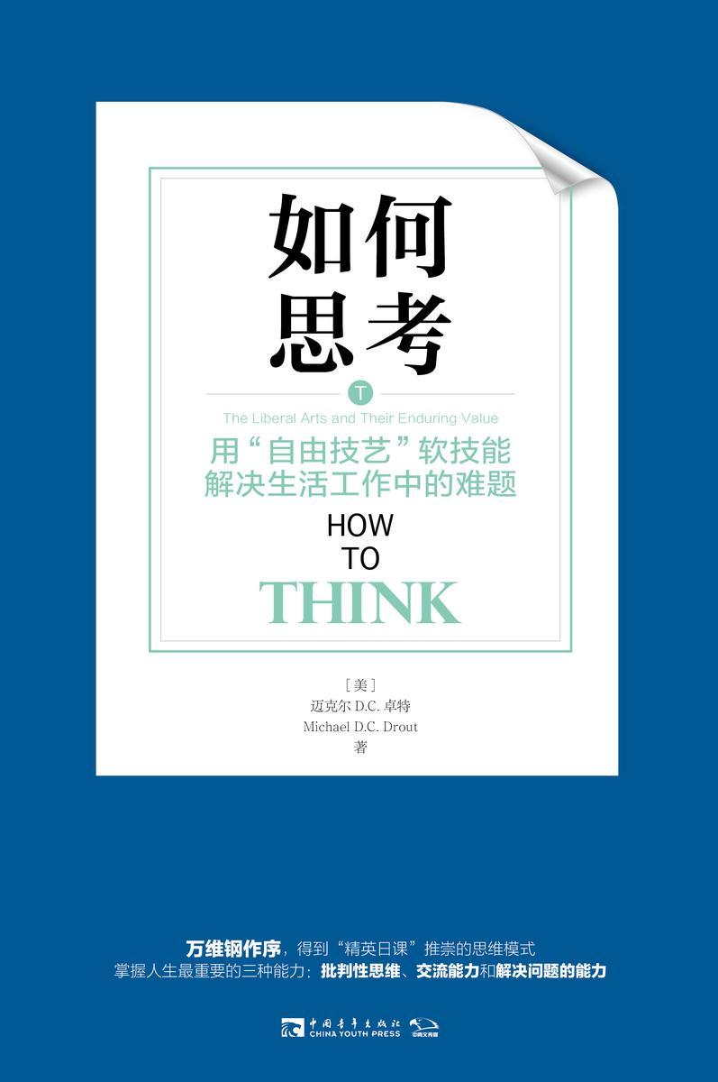 """如何思考:用""""自由技艺""""软技能解决生活工作中的难题"""