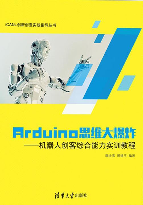 Arduino思维大爆炸——机器人创客综合能力实训教程