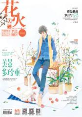 花火A-2017-04期(电子杂志)