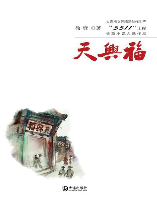 """天兴福(大连市文艺精品创作生产""""5511""""工程长篇小说入选作品)"""