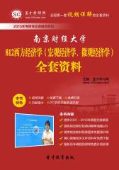 [3D电子书]圣才学习网·2015年南京财经大学812西方经济学(宏观经济学、微观经济学)全套资料(仅适用PC阅读)