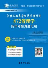河北工业大学经济管理学院872管理学历年考研真题汇编