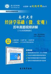 圣才学习网·南开大学经济学基础(微、宏观)历年真题视频讲解【15小时高清视频】(仅适用PC阅读)