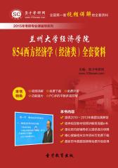 [3D电子书]圣才学习网·2015年兰州大学经济学院854西方经济学(经济类)全套资料(仅适用PC阅读)