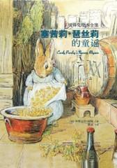 小兔彼得和他的朋友们(精装典藏版):塞茜莉·琶丝莉的童谣