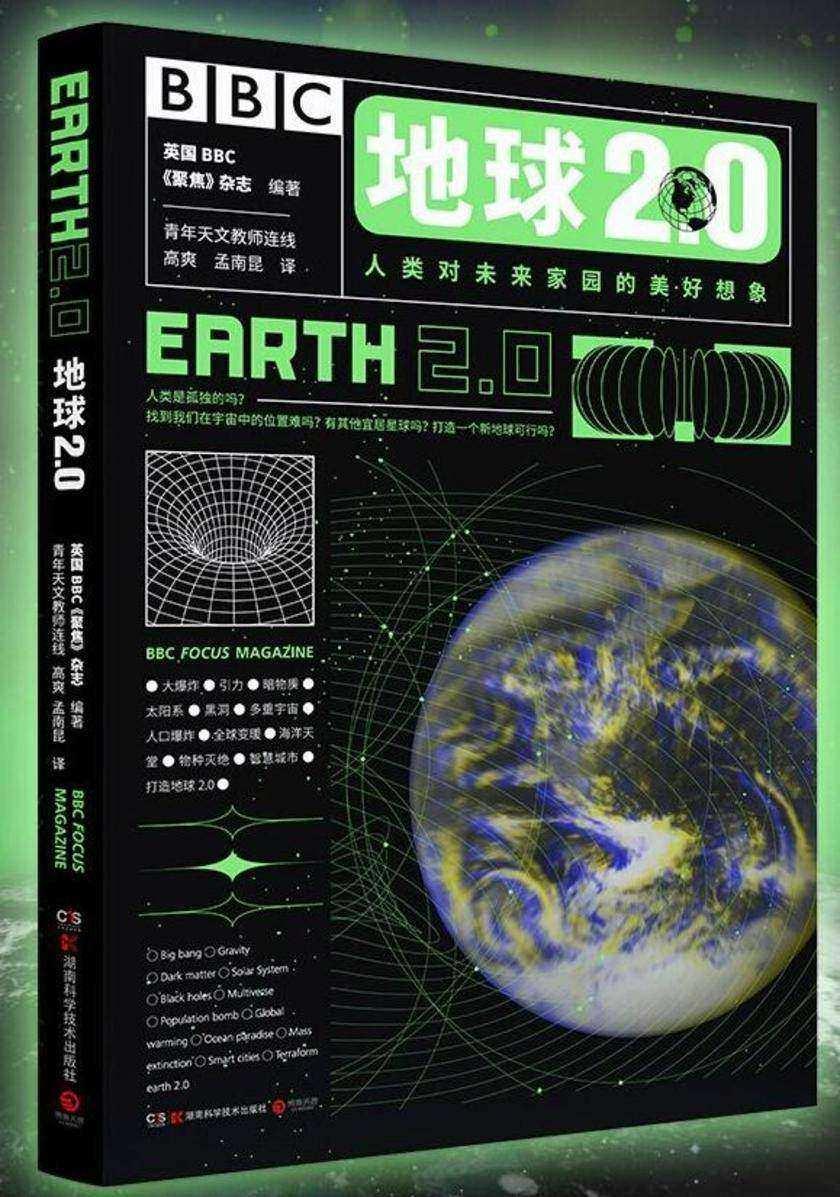地球2.0