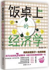 饭桌上的经济学(试读本)
