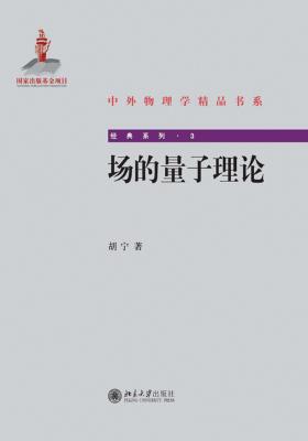 场的量子理论(中外物理学精品书系·经典系列)