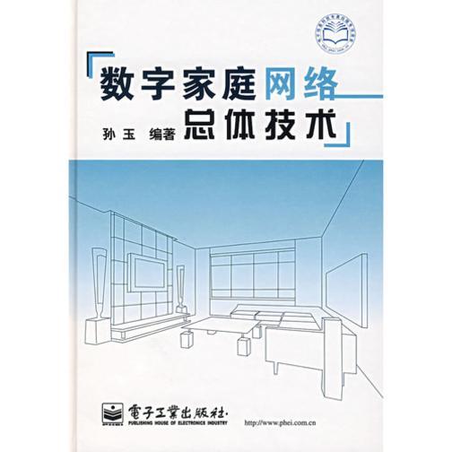 数字家庭网络总体技术(仅适用PC阅读)