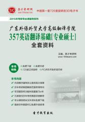 [3D电子书]圣才学习网·2015年广东外语外贸大学高级翻译学院357英语翻译基础[专业硕士]全套资料(仅适用PC阅读)