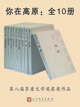 你在高原:全10册 第八届茅盾文学奖获奖作品