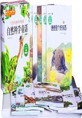 自然科学童话8:世界上 幸福的昆虫七星瓢虫(试读本)