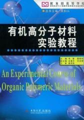 高分子材料实验教程(仅适用PC阅读)
