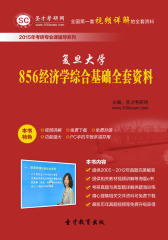 [3D电子书]圣才学习网·2015年复旦大学856经济学综合基础全套资料(仅适用PC阅读)