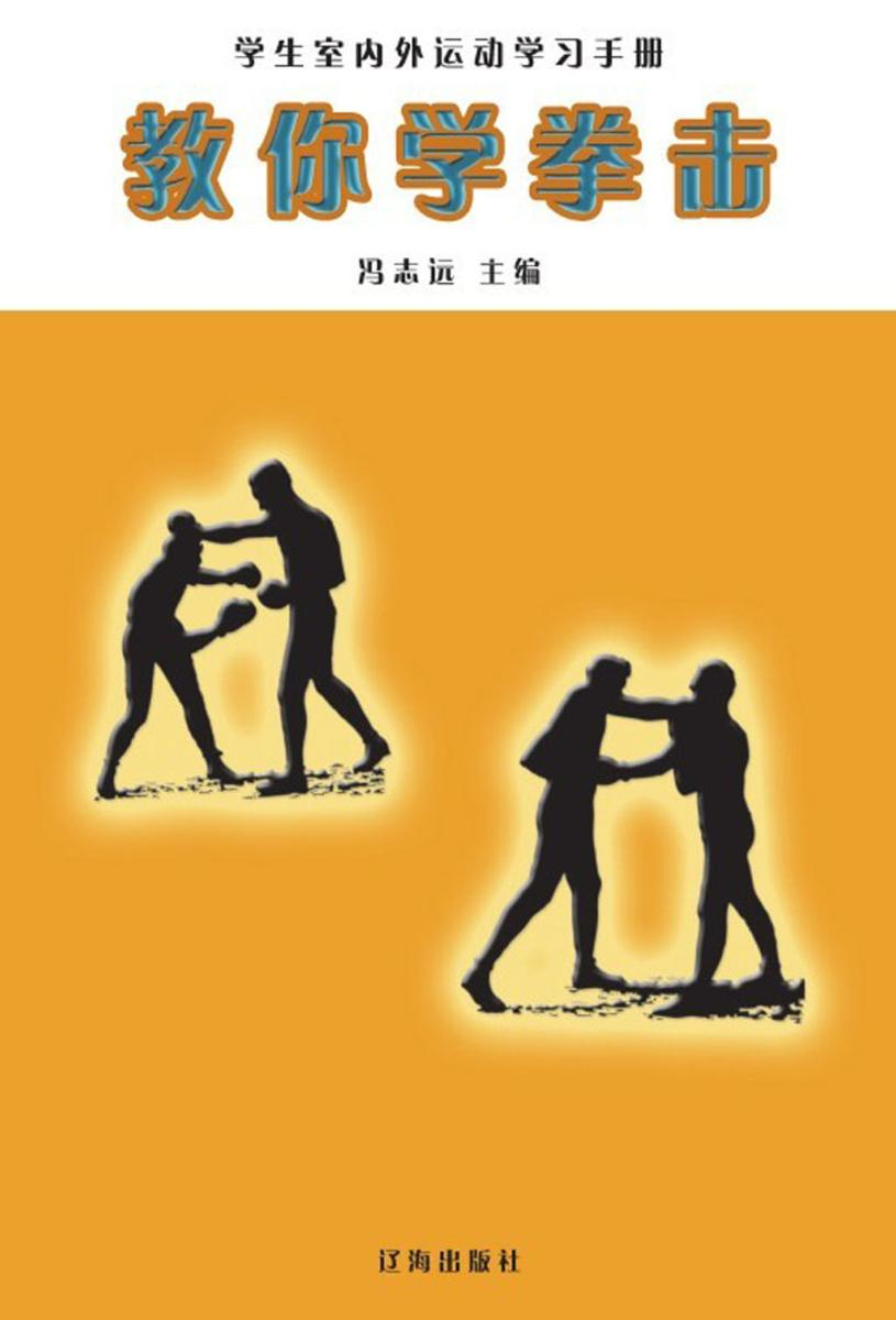 教你学拳击