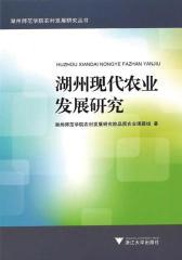 湖州现代农业发展研究(湖州师范学院农村发展研究丛书)